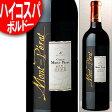 【赤】シャトー・モンペラ ルージュ [2013]年 赤 750ml(フランス ボルドー・ワイン)
