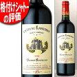 格付けシャトーと常に並ぶ評価の実力 シャトー・ラネッサン [2003]年 赤 750ml(フランス・ワイン)