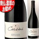 ショッピングボトル 【赤】南仏の濃厚お勧め セルシウス [2013]年 750mlヘヴィボトル(フランス・ワイン)