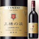 王様の涙 赤 750ml スペイン・ワイン国内販売数量No.1
