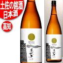 新入荷品 土佐の銘酒 美丈夫 特別純米 1800ml 濱川商店(高知) びじょうぶ 日本酒 清酒 1.8L ※リサイクル外箱(他銘柄等)での配送となります。