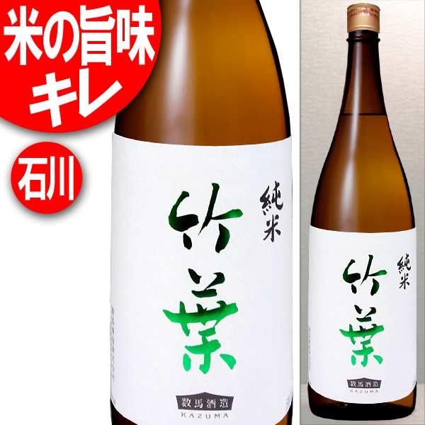 竹葉純米酒ちくは1800ml数馬酒造(石川県)日本酒清酒18L※リサイクル外箱(他銘柄等)での配送と