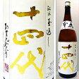 【送料無料】クール便込 北海道・九州・沖縄は別途送料 十四代 本丸 ほんまる 秘伝玉返し 特別本醸造 1800ml 日本酒 清酒 1.8L ※無地外箱での配送となります。