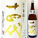 2017年10月瓶詰十四代本丸ほんまる秘伝玉返し特別本醸造1800ml日本酒清酒1.8L※無地外箱での配送となります。要冷蔵