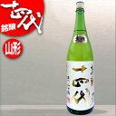 製造2020年1月 十四代 角新 大吟醸 播州山田錦 生酒 1800ml 高木酒造(山形県) 日本酒 清酒 1.8L ※無地外箱での配送となります。