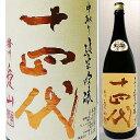 2018年6月瓶詰 十四代 播州 愛山 あいやま 中取り 純米吟醸 生詰 1800ml 日本酒 清酒 1.8L ※無地外箱での配送となります。