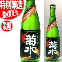 特別醸造酒 季節限定 酒米菊水100%仕込み 菊水 純米吟醸 ひやおろし 720ml 酒米菊水仕込 製造2016年8月 日本酒 清酒 ※リサイクル外箱(他銘柄等)での配送となります。