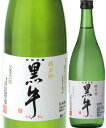 黒牛 純米酒 720ml 名手酒造店(和歌山県) 日本酒 清酒 ※リサイクル外箱(他銘柄等)での配送となります。