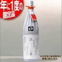 製造2017年2月 雪の茅舎 製造番号酒 35% 純米大吟醸 生酒 1800ml 日本酒 清酒 1.8L ※リサイクル外箱(他銘柄等)での配送となります。