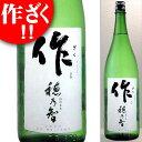 作 穂乃智 純米酒 ざく ほのとも 1800ml 日本酒 1.8 ※クール便必須となります。 ※ラベルが変ることがあります。