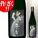 作 奏乃智 純米吟醸 720ml ざく かなでのとも zaku kanadenotomo ※クール便必須となります。