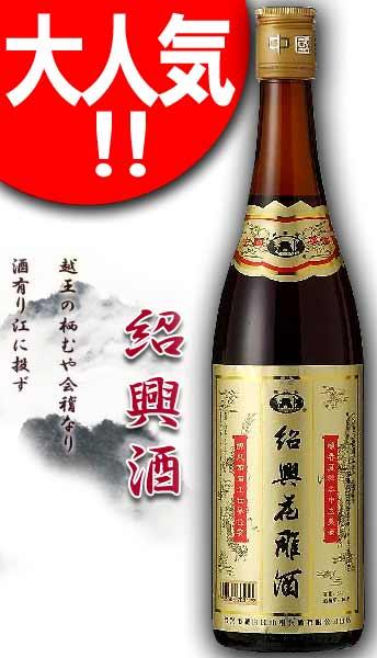 越王台 紹興花彫酒 [金ラベル] 16度 600ml 紹興酒