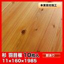 杉 羽目板(壁・天井材)節あり(11×160×1985mm 10枚 1束 ●本実突付加工木材 床板 日曜大工に