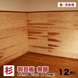 杉 無節上小 壁板 建材 羽目板 10×130×1985 12枚入り 1束 木材 板 日曜大工DIYに