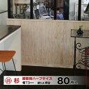 杉 羽目板(壁用)無節10×73×960mm ハーフサイズ 40枚入り 1束 木材 板 日曜大工DIYに(sm-10-73-s-me)