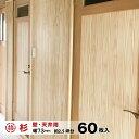 杉 羽目板(壁・天井材)無節・上小(10×73×1985mm) 20枚入り 3束セット(60枚入り)●本実目透し加工腰壁、板、改築、リフォーム、日曜大工,DIYに