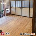 杉フローリング 節あり 11×160×1985 10枚 1束 木材 床板 日曜大工に(saf-11-160-l-tu)