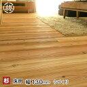 杉フローリング・節あり15×130×1900mm 10枚入・1束 うづくり仕上げ・本実突付加工・ エンドマッチ加工木材 床板 リフォーム・DIY・日曜大工に