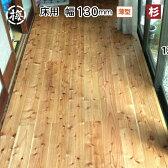 無垢杉フローリング 節あり 11×130×1985 12枚 1束 木材 床板 日曜大工に(saf-11-130-l-tu)