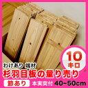 杉板の量り売り【10キロ】杉羽目板の端材(節あり)厚15×幅130×長400〜500mm約30枚入り