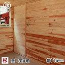杉 羽目板(壁・天井材)節あり(10×115×1985mm)13枚入り 1束 ●本実目透し加工壁材に・DIY・リフォーム