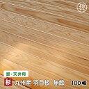 杉 羽目板 (壁・天井材) 無節・上小 (10×100×1985)15枚入 1束 ●本実めすかし加工