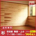 杉 無節・上小 羽目板 10×130×1985 12枚入り 12束(144枚)セット 木材 板 日曜大工DIYに