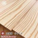 杉 天井板(純白・無節)うづくり仕上げ 7×150×1900mm 3枚入り 1束(3枚)セット