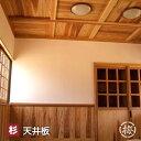 杉 天井板(無節・上小)  7×300×1960 3枚 1束 木材 板 日曜大工DIYに