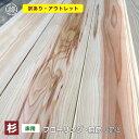 【訳あり】杉フローリング(無節/小節込み)15×130×1900mm 10枚 1束本実突付加工・エンドマッチ 木材 床板 日曜大工に