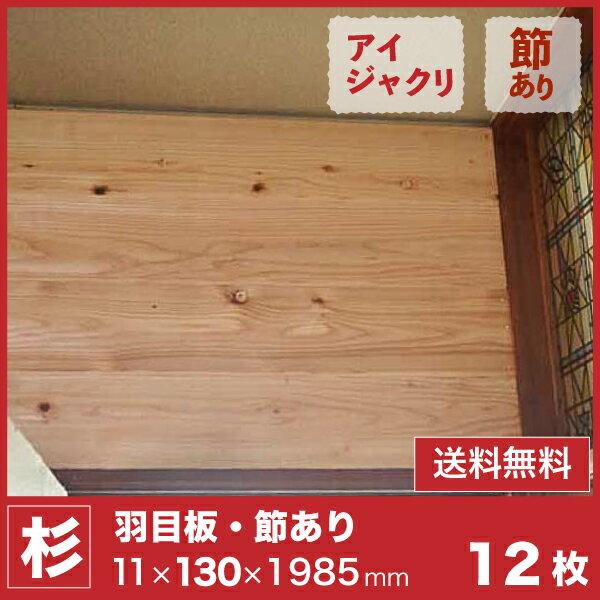 杉 羽目板(壁・天井材)節あり(11×130×1...の商品画像