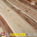 訳ありフローリング  節あり  15×130×1900 10枚 1束 エンドマッチ 木材 床板 日曜大工に(sffa-15-130-1900-end-b)
