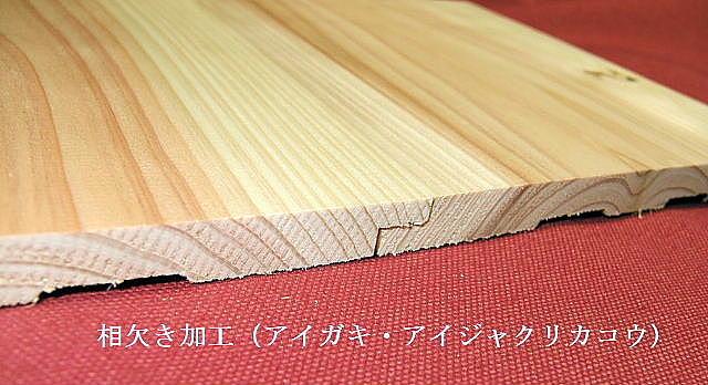 杉 羽目板(壁・天井材)節あり(11×130×...の紹介画像3