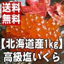 【送料無料】北海道産の高級塩いくら1kg【あす楽】