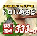 【国内産真鯖使用!】トロのような脂がのった〆鯖(しめさば)【...