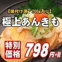 【味付け済み。届いてすぐ召し上がれます。】高級食材あんきも200g
