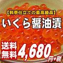 【送料無料!33%OFF】北海道産トップブランドの最高級いくら醤油漬け!2セットご注文で明太子・3セットなら、さらにイクラ100gおまけ♪【あす楽対応】