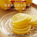 輸入レモン訳あり☆4kg れもん 檸檬 レモン汁やジュース用に♪【20P30May15】