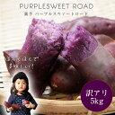 紫芋(パープルスイートロード)5kg入り【数量限定】【格安】【訳あり】【20P30May15】
