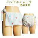 パンドルショーツ 水流金魚!女性用 レディース おしゃれ ふんどし(褌)!お肌に優しい ムレ対策 乾燥肌!