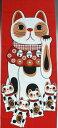 てぬぐい 福まねき猫 招き猫 赤(レッド)手ぬぐい 手拭い 手拭プレゼント クリスマス サンタクロース ふんどし