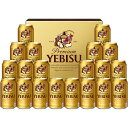 【お取り寄せ】★サッポロ ヱビスビール缶セットYE5DT