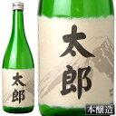 名入れラベルの日本酒 富士山湧水仕込「本醸造酒」720ml