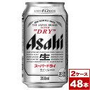 【送料無料】アサヒスーパードライ350ml缶×48本(2箱P