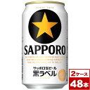 【お取り寄せ】サッポロ生ビール黒ラベル350ml缶×48本(2箱PPバンド固定)
