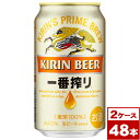 【送料無料】キリン一番搾り生ビール350ml缶×48本(2箱...