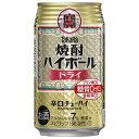 【お取り寄せ】タカラ焼酎ハイボールドライ350ml缶×24本