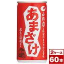 【お取り寄せ】白鶴 あまざけ 190g缶×60本(30本入×2ケース)
