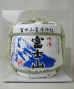【お取り寄せ】牧野酒造 本醸造 富士山 ミニ菰樽 300ml