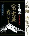 甲斐の開運 富士蔵カレー 200g(一人前)